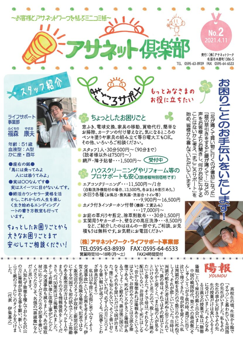 アサネット倶楽部No.2