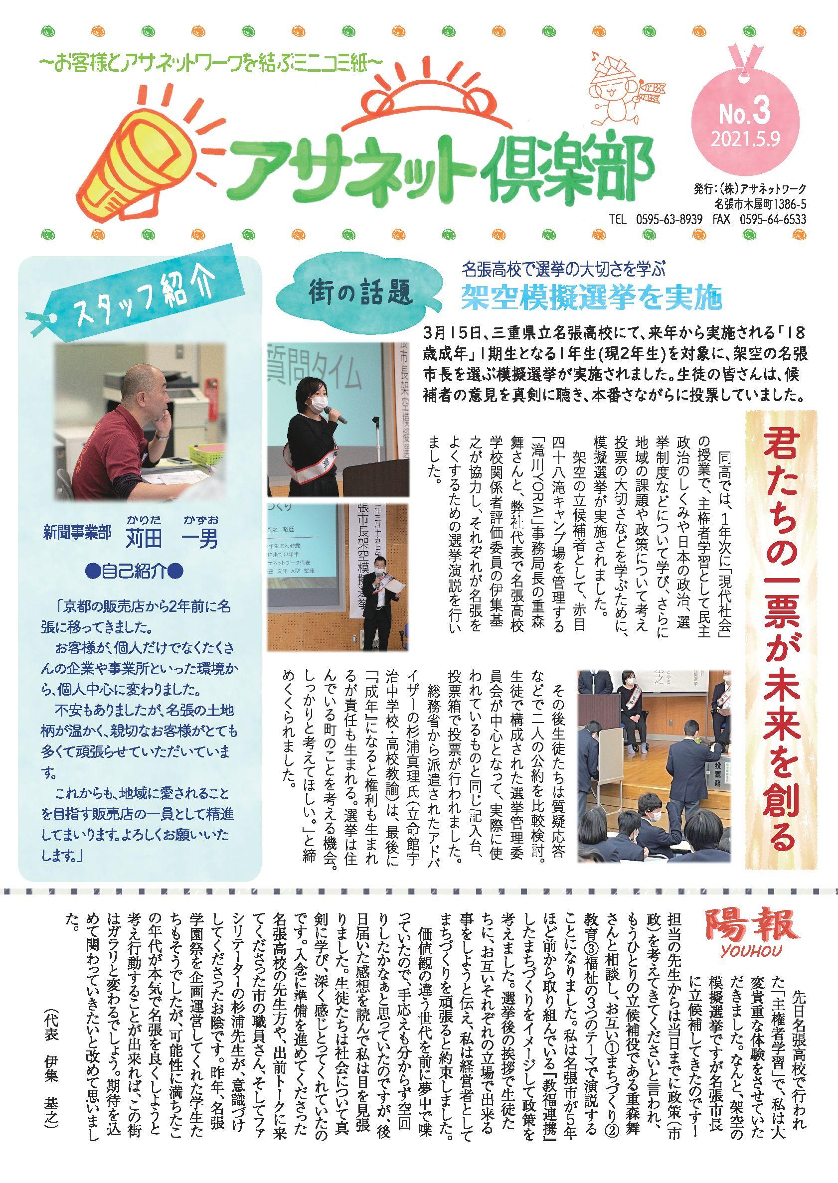 アサネット倶楽部No.3