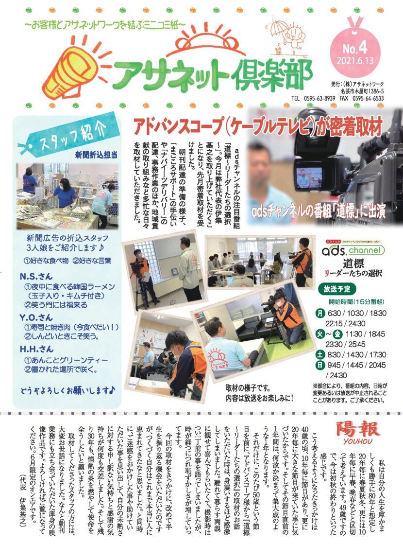 アサネット倶楽部No.4