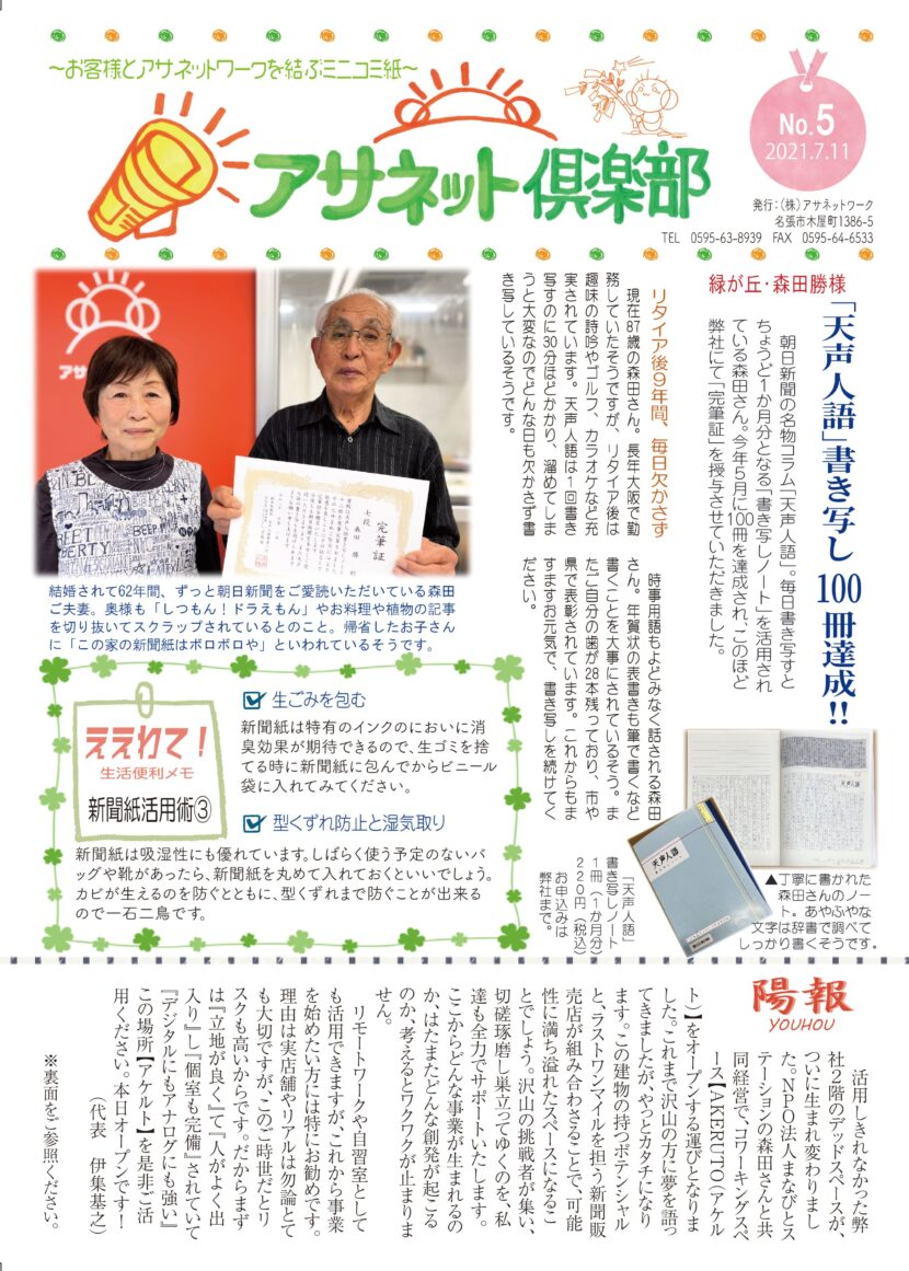 アサネット倶楽部No.5
